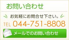 ご予約・お問い合わせは044-751-8808
